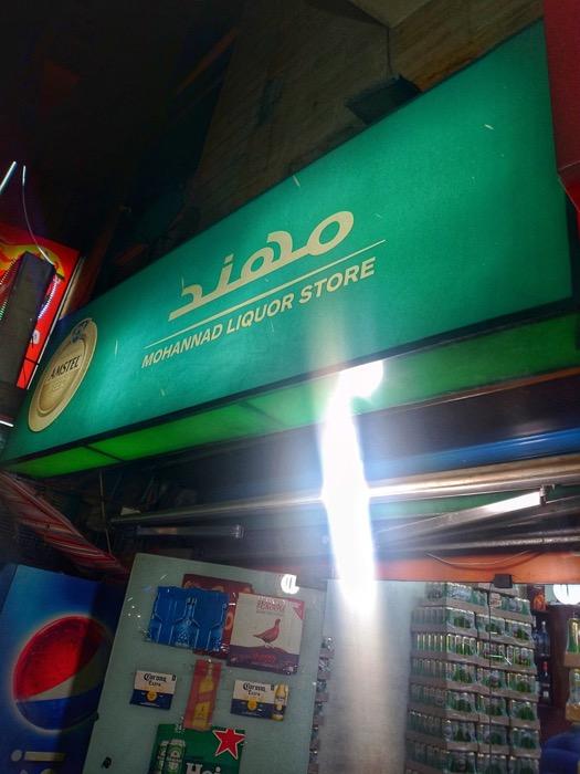 Alcoolul în Iordania 5