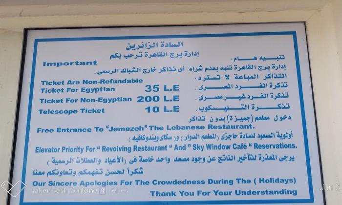 Turnul din Cairo 7
